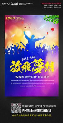 简约蓝色放飞梦想青春海报设计