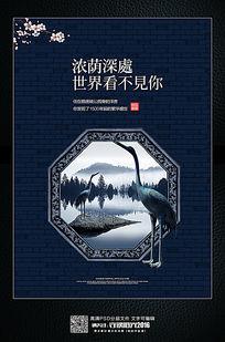 简约中国风房地产海报广告