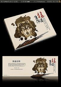 狼道生存画册封面设计