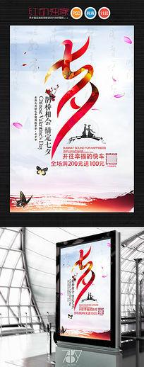浪漫古典中国风七夕海报