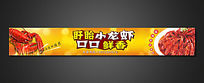 龙虾店横条条幅广告 CDR