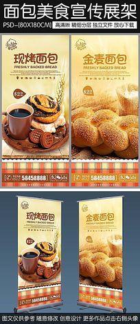 面包促销宣传海报设计