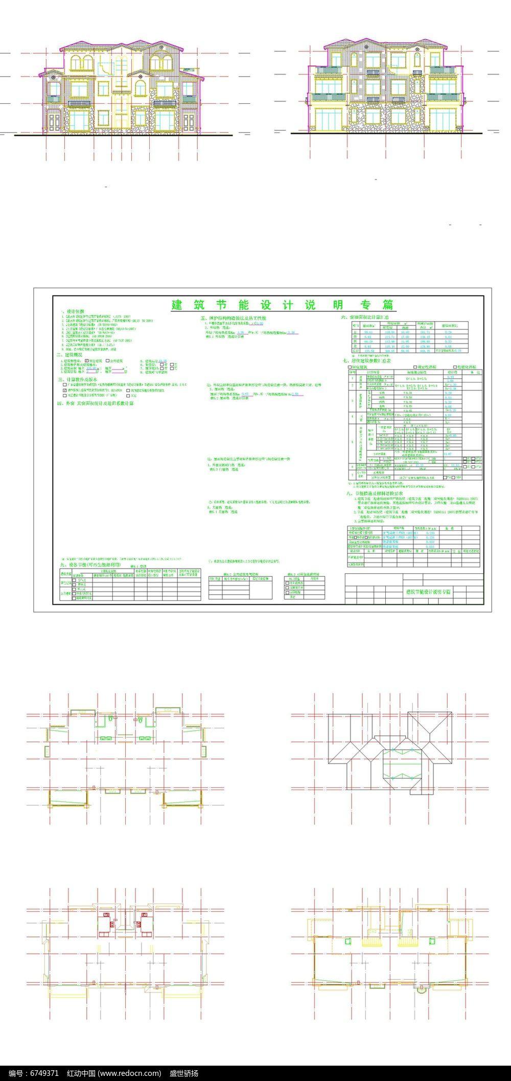 欧式别墅建筑CAD图图片