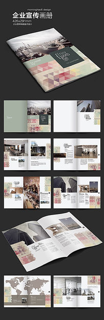 清新淡雅企业画册版式设计