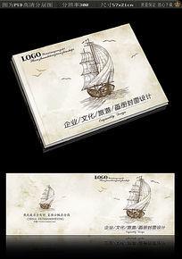 企业文化帆船画册封面设计