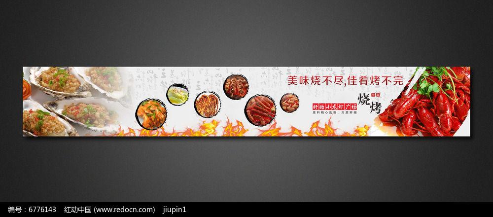 烧烤店横条条幅广告图片