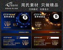 时尚炫彩VIP会员卡模板