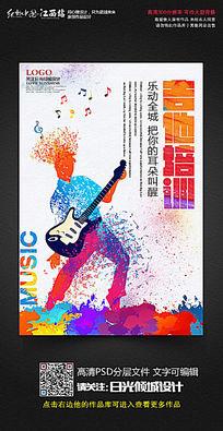 水彩创意吉他培训班招生宣传海报设计
