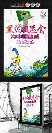 水彩里约奥运会宣传海报