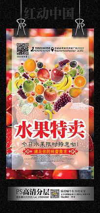 水果超市促销海报设计