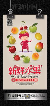 水果超市海报设计