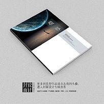 微信营销O2O创意整合营销书籍封面