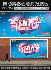 舞动青春舞蹈比赛招生海报设计