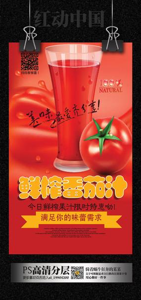 夏季鲜榨番茄汁促销海报
