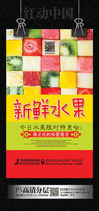 新鲜水果促销海报