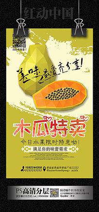 新鲜水果木瓜促销海报