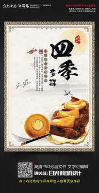 饮食海报设计