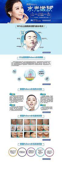 整形医院韩国Reborn水光针注射项目专题
