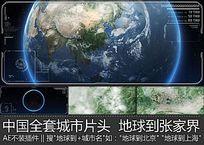 震撼大气张家界宣传片地球到张家界市ae模板