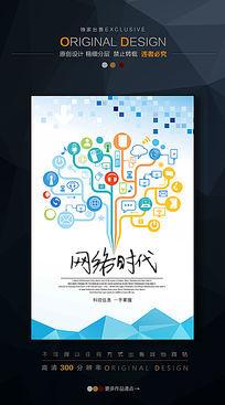 智能手机新品上市海报