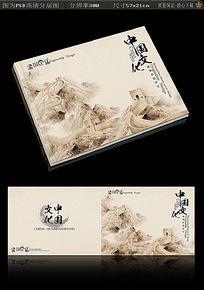 中国古文化长城画册封面设计