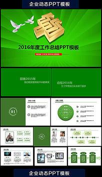 中国邮政储蓄银行邮储银行PPT
