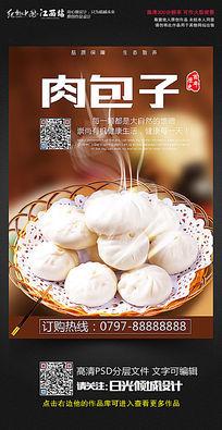 中华美食肉包子宣传海报设计