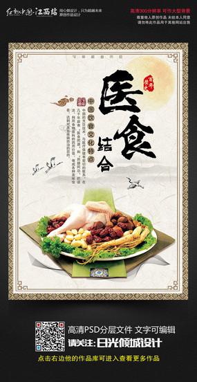 中华饮食文化特点海报设计