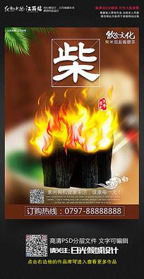 中华饮食文化之柴宣传海报设计