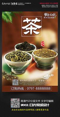 中华饮食文化之茶宣传海报设计