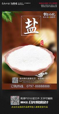 中华饮食文化之盐宣传海报设计