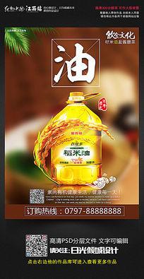 中华饮食文化之油宣传海报设计