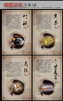 中医文化中药素材展板挂图