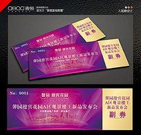 紫色时尚炫彩入场券代金券设计
