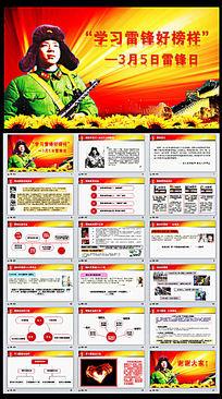 3.5雷锋日学雷锋党建动态PPT模板