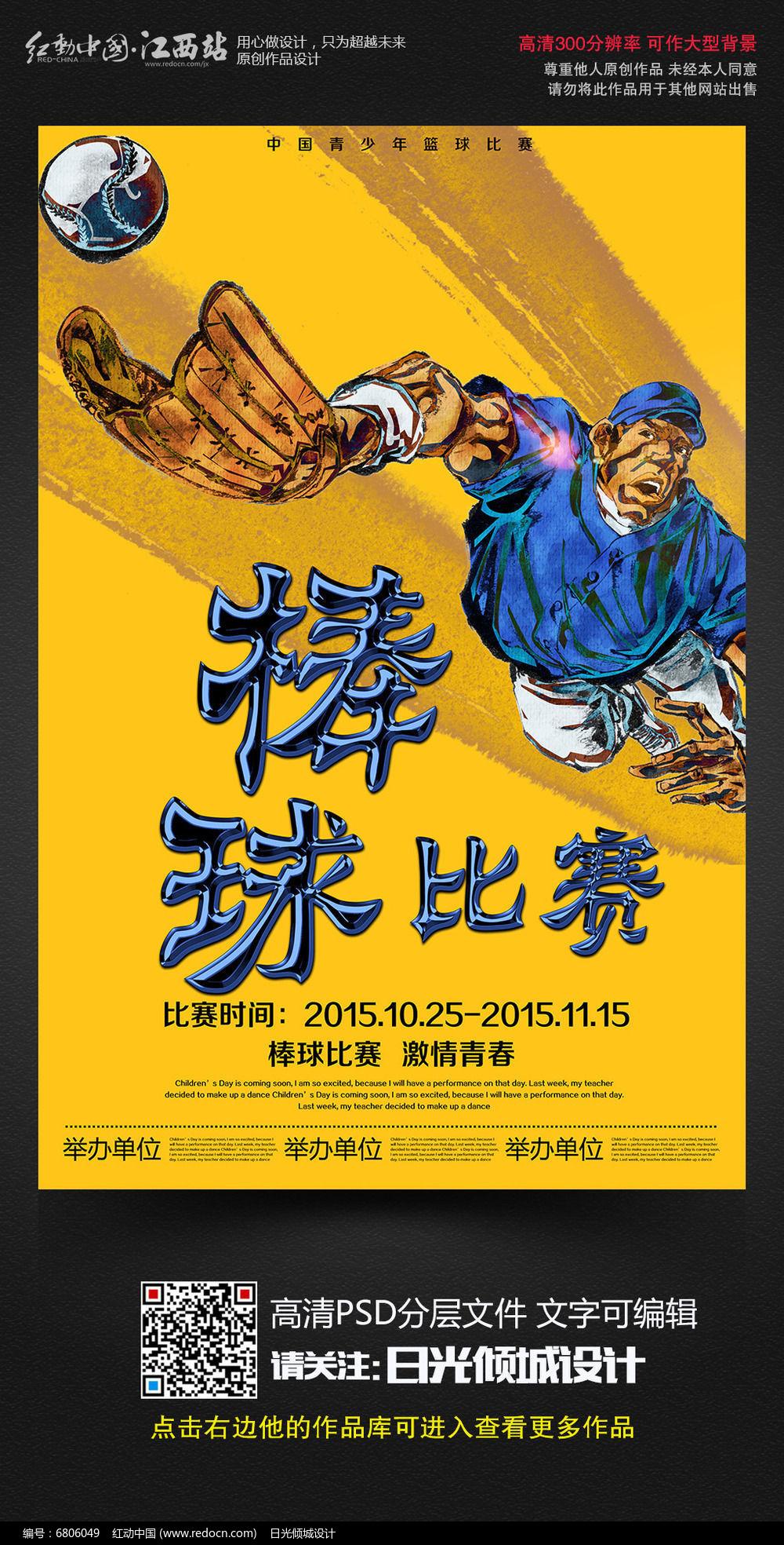 棒球比赛宣传海报设计图片