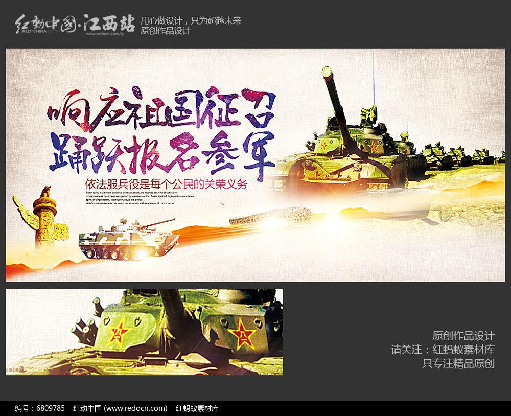 创意军队征兵宣传海报设计模板