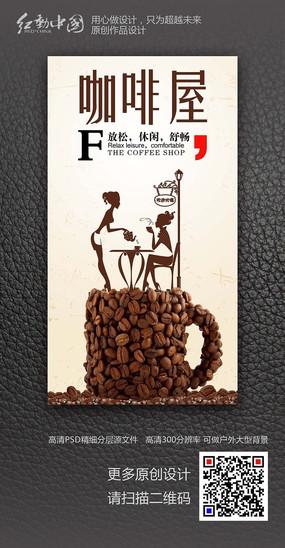 创意时尚咖啡屋活动促销海报素材 PSD