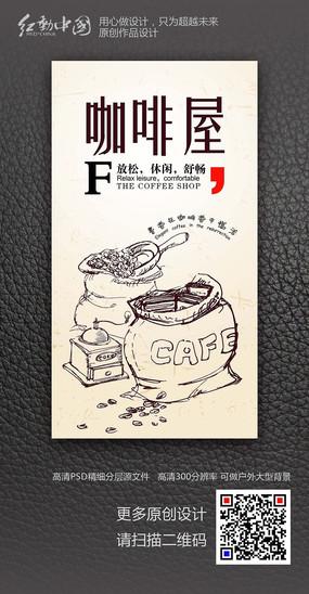 创意手绘精美咖啡活动海报素材 PSD