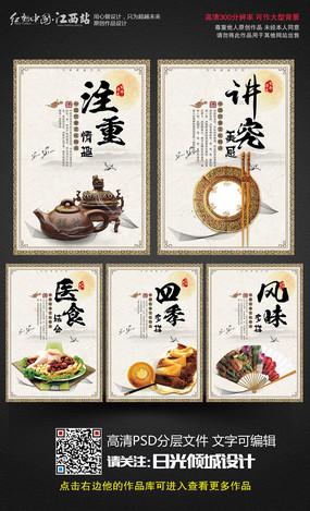 传统饮食文化海报设计