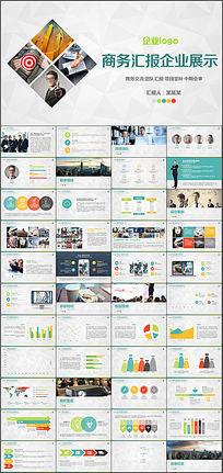 大型公司商务汇报企业文化展示PPT模板