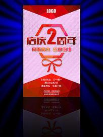 店庆2周年海报设计