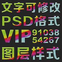 多彩样式艺术字体
