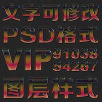 多色PS艺术字体