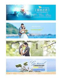 婚纱影楼旅拍banner广告设计 PSD