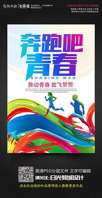 简约奔跑吧青春梦想宣传海报设计