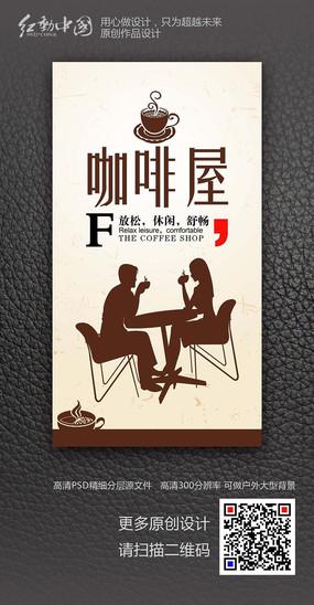 简约时尚大气咖啡活动海报素材 PSD