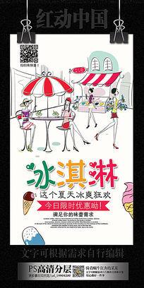简约手绘冰淇淋海报