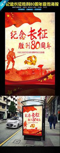 纪念长征胜利80周年主题海报设计