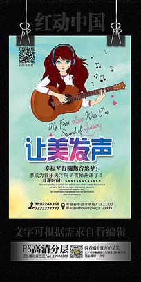 吉他音乐培训班学习海报